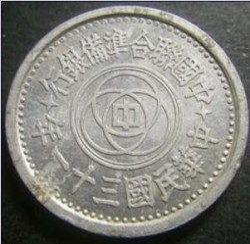 Moneta > 5fenów, 1941-1943 - Chiny - Japońskie  - reverse