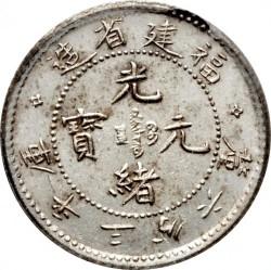 Moneda > 3.6candareens, 1896 - Xina - Imperi  - obverse