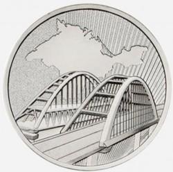 Moneta > 5rubli, 2019 - Russia  (Crimean Bridge) - obverse