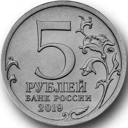 Münze > 5Rubel, 2019 - Russland  (Crimean Bridge) - obverse
