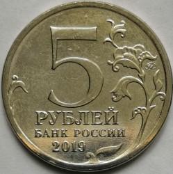 Mynt > 5rubles, 2019 - Ryssland  (Crimean Bridge) - obverse