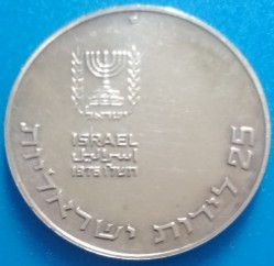 Монета > 25лир, 1976 - Израиль  (Выкуп первенца) - obverse