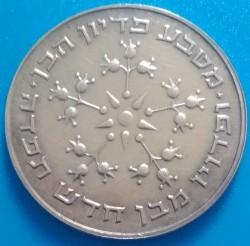 Монета > 25лир, 1976 - Израиль  (Выкуп первенца) - reverse