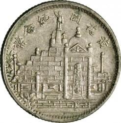 Moneda > 10centavos, 1928-1931 - China - República  - reverse