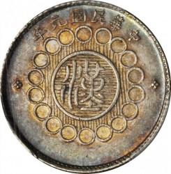 Moneda > 10centavos, 1912 - China - República  - obverse