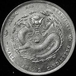 Moneda > 7mace2candareens, 1898-1905 - Xina - Imperi  - reverse