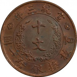 Monēta > 10 cash, 1911 - China - Empire  (Only Chinese text on reverse) - reverse
