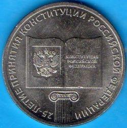 Монета > 25рублей, 2018 - Россия  (25 лет принятию Конституции) - reverse