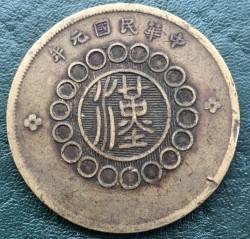 Moneda > 50cash, 1912 - China - República  (Latón / color amarillo /) - obverse