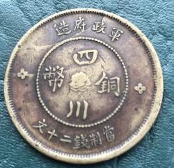 Moneda > 20cash, 1912-1913 - China - República  - reverse