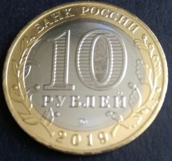 Moneda > 10rubles, 2019 - Rússia  (Vyazma) - obverse