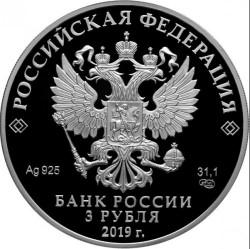 Mynt > 3rubles, 2019 - Ryssland  (Aseyev Estate, Tambov) - obverse