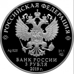 Монета > 3рубли, 2019 - Русия  (Aseyev Estate, Tambov) - reverse