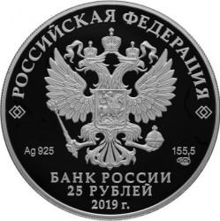 Монета > 25рублів, 2019 - Росія  (Zheltovodsky Makaryev Convent of the Holy Trinity, Nizhny Novgorod Region) - obverse
