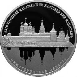 Νόμισμα > 25Ρούβλια, 2019 - Ρωσία  (Zheltovodsky Makaryev Convent of the Holy Trinity, Nizhny Novgorod Region) - reverse
