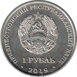 Minca > 1rubeľ, 2019 - Podnestersko  (Memorials of Military Glory - Memorial of Glory, Dubăsari) - obverse