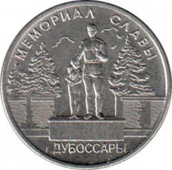 Minca > 1rubeľ, 2019 - Podnestersko  (Memorials of Military Glory - Memorial of Glory, Dubăsari) - reverse