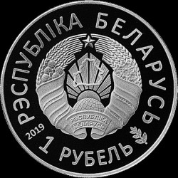 Монета > 1рубла, 2019 - Беларус  (2nd European Games. Minsk 2019) - reverse
