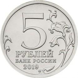 Moneta > 5rubliai, 2019 - Rusija  (Crimean Bridge) - obverse