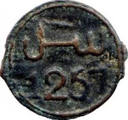 "Кованица > 1falus, 1841-1843 - Мароко  (Mintmark ""سلا"" - Sale) - reverse"
