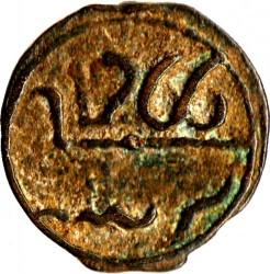 "Монета > 1фалуш, 1834-1853 - Марокко  (Отметка монетного двора ""مراكش"" - Марракеш) - reverse"