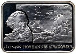 Монета > 100драма, 2006 - Армения  (Artists - Ivan Aivazovsky) - reverse
