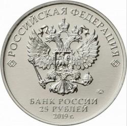 Νόμισμα > 25Ρούβλια, 2019 - Ρωσία  (Cartoons - The Bremen Town Musicians) - obverse