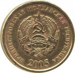 Moneta > 25copechi, 2005 - Transnistria  (Alluminio-Bronzo/amagnetica) - obverse