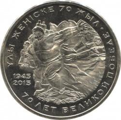 Moneda > 50tenge, 2015 - Kazajistán  (70 aniversario - Victoria en la Gran Guerra Patriòtica) - reverse