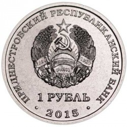 Moneta > 1rublis, 2015 - Padniestrė  (70th Anniversary - Victory in the Great Patriotic War. Order of the Patriotic War) - obverse