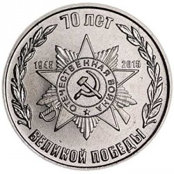 Moneta > 1rublis, 2015 - Padniestrė  (70th Anniversary - Victory in the Great Patriotic War. Order of the Patriotic War) - reverse