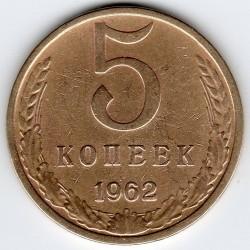 Moneda > 5kopeks, 1962 - URSS  - reverse