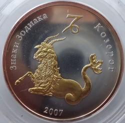 Moneta > 250tugrików, 2007 - Mongolia  (Znaki zodiaku - Koziorożec) - reverse