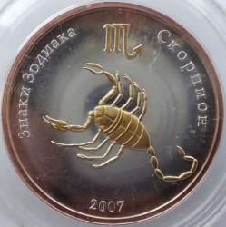 Moneta > 250tugrików, 2007 - Mongolia  (Znaki zodiaku - Skorpion ) - reverse