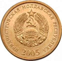 מטבע > 25קופייקה, 2005 - טרנסניסטריה  (Bronze plated Steel /magnetic/) - obverse