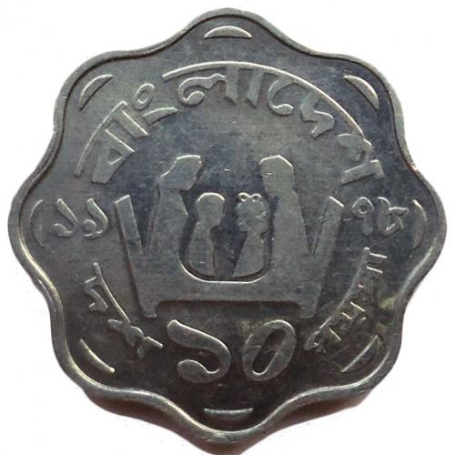 Water Lily Bangladesh 10 poisha plant scalloped coin