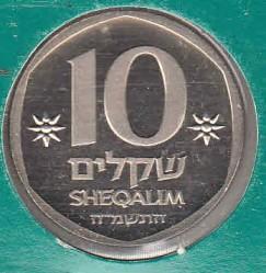 Mynt > 10sheqalim, 1983-1985 - Israel  (Piedfort Set: weight 16.5 g) - reverse