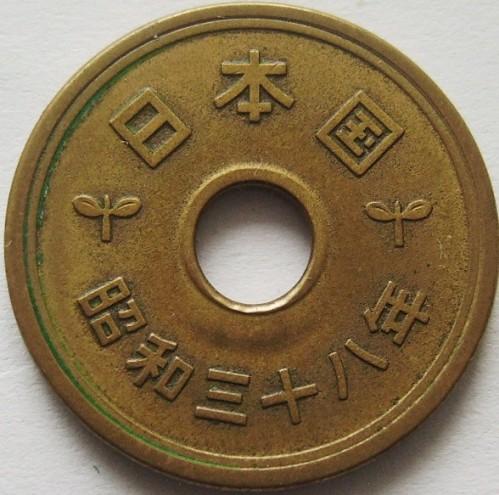5 Yen 1963 Japan Münzen Wert Ucoinnet