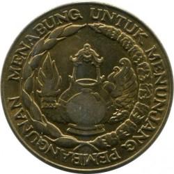Монета > 10рупій, 1974 - Індонезія  (ФАО - Національна програма енергозбереження) - reverse