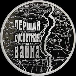 Moneda > 1rublo, 2014 - Bielorrusia  (100 aniversario - Primera Guerra Mundial) - obverse