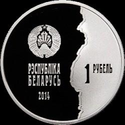 Moneda > 1rublo, 2014 - Bielorrusia  (100 aniversario - Primera Guerra Mundial) - reverse