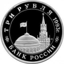 Moneda > 3rublos, 1993 - Rusia  (The 50th Anniversary of Victory on the Kursk Bulge) - obverse