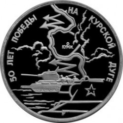Moneda > 3rublos, 1993 - Rusia  (The 50th Anniversary of Victory on the Kursk Bulge) - reverse