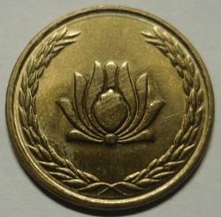 Moneda > 250riales, 2007 - Irán  - reverse