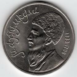 Moneda > 1rublo, 1991 - URSS  (Poeta turkmeno Makhtumkuli) - reverse