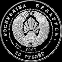 Coin > 20rubles, 2007 - Belarus  (Belarusian Ballet) - obverse