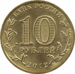Coin > 10rubles, 2012 - Russia  (200th Anniversary of Victory) - reverse
