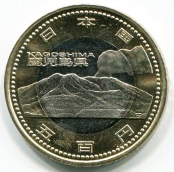 Moneta > 500yen, 2013 - Giappone  (Kagoshima) - reverse