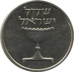 Монета > 1шекель, 1981-1985 - Израиль  - obverse