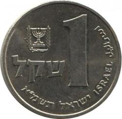 Монета > 1шекель, 1981-1985 - Израиль  - reverse
